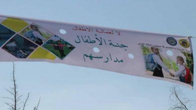 تعليق لافتات لنبذ عمالة الأطفال مع اقتراب العام الدراسي في الرقة (صور)