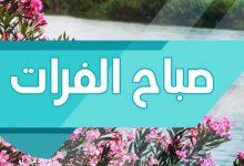 صباح الفرات 23-01-2021