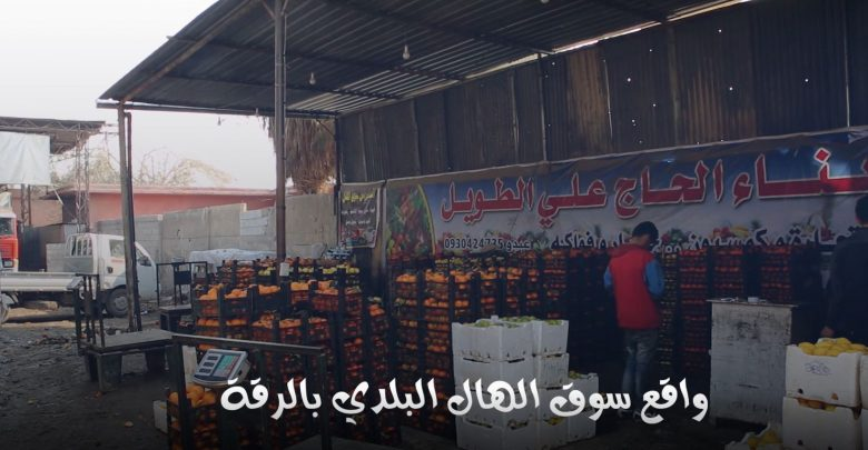 واقع سوق الهال بمدينة الرقة بعد الغلاء في سعر صرف الدولار