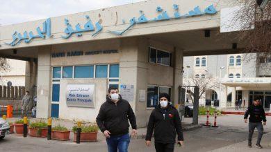 ارتفاع عدد المصابين بكورونا في لبنان ووزارة الصحة تؤكد عدم تسجيل وفيات جديدة
