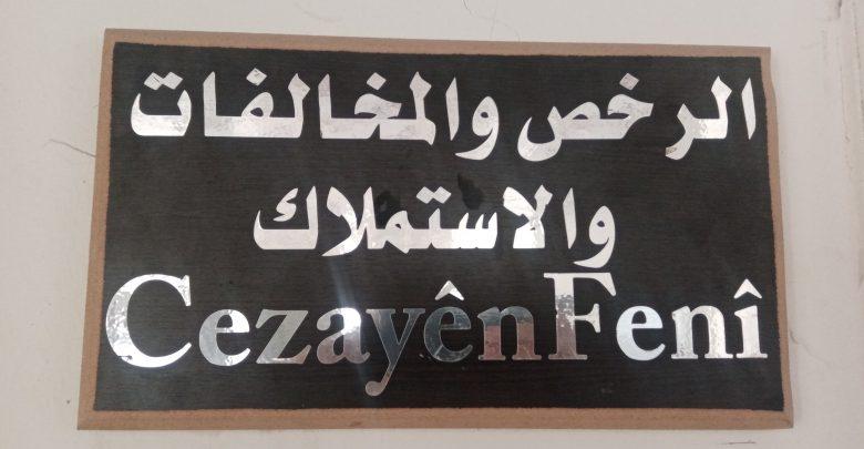 بلدية الشعب في الرقة تكشف عن عدد رخص البناء التي أصدرتها هذا العام