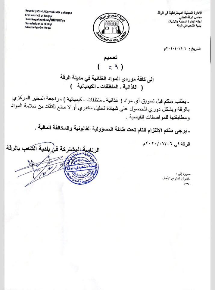 بلدية الرقة تطالب المعامل بعدم تسويق منتجاتها إلا بعد مراجعة المخبر المركزي