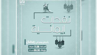 نفحات إيمانية - شهر رمضان شهر التقوى والغفران