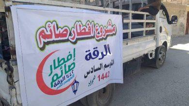الكشف عن عدد السلال الموزعة عبر مشروع إفطار صائم في الرقة